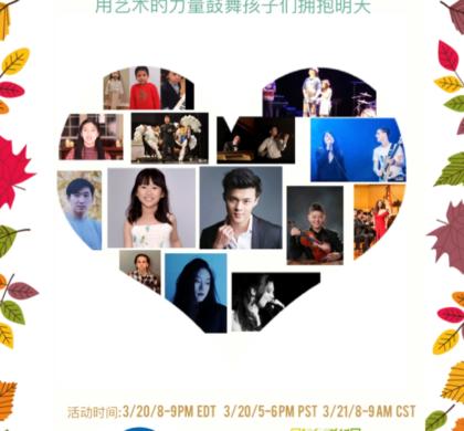 首届国际青少年gala艺术节倡导社区服务精神 美国首位华裔民选总检长将为优秀志愿者颁奖