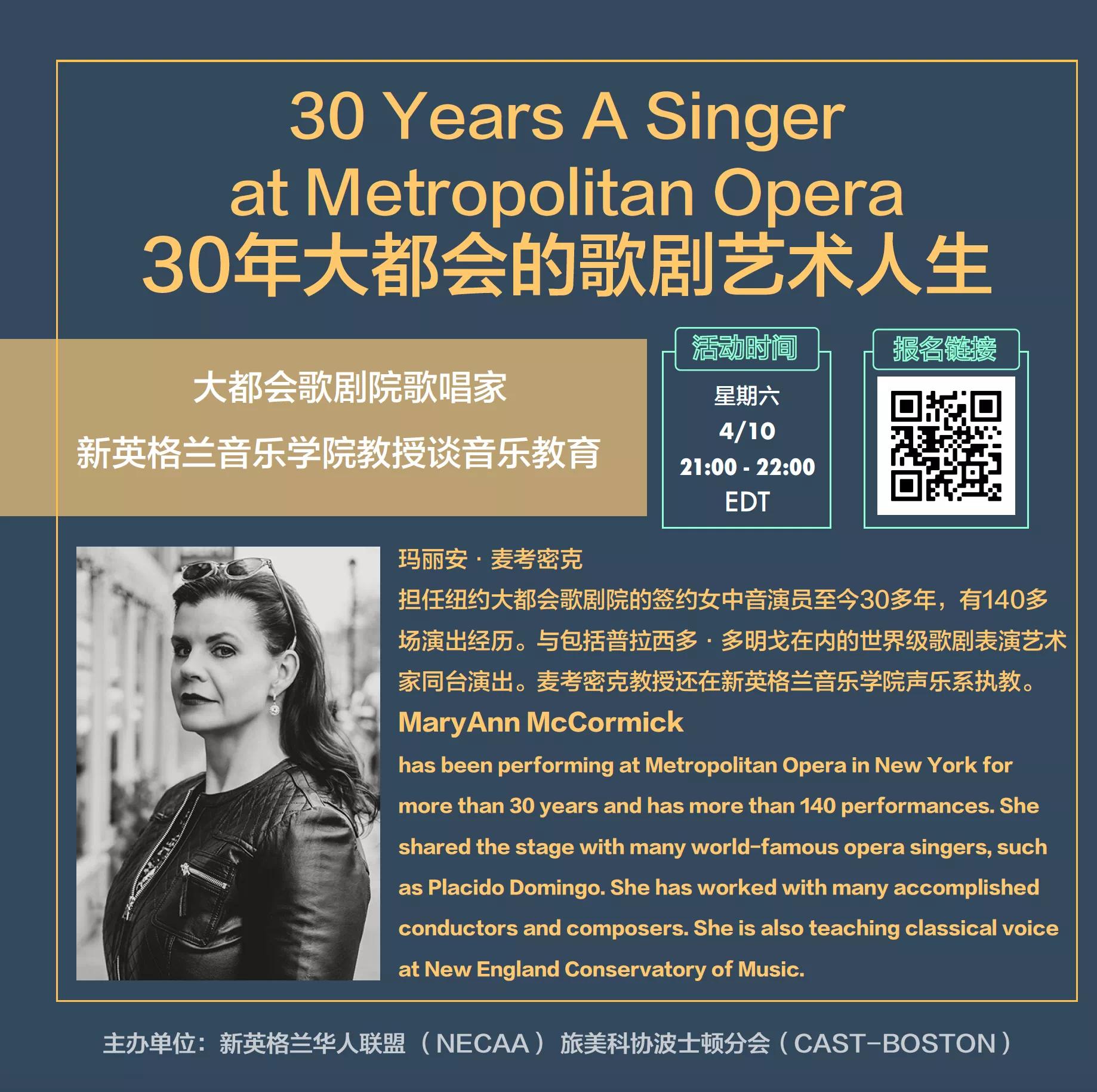旅美科协波士顿分会高端人文系列开讲 歌剧家畅谈30年大都会的歌剧艺术人生
