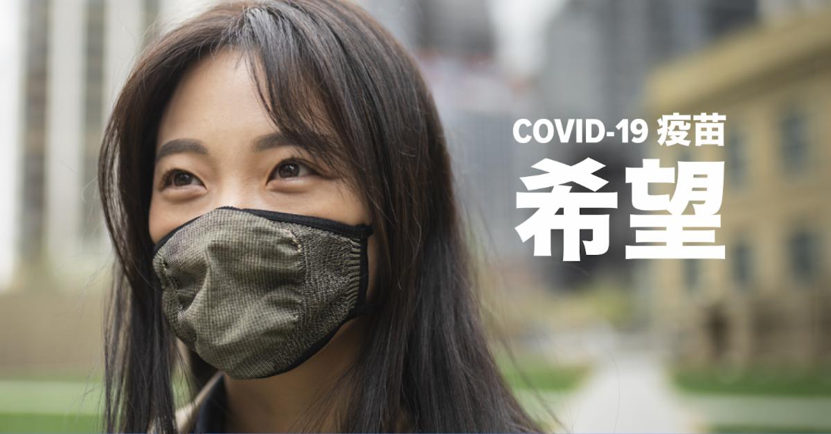 """波士顿宣布启动提高COVID-19疫苗接种率的""""希望""""活动"""