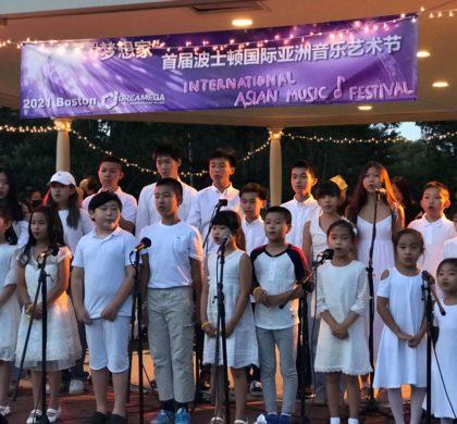 如何传递和打造亚裔社区的文化融合? 首届波士顿亚洲国际音乐艺术节启示