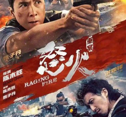 甄子丹又一巅峰之作《怒火》 将于8月13日北美上映钜献
