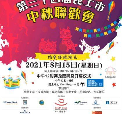 第34届昆士市中秋联欢会将举行 文娱表演亚洲美食儿童游戏精彩纷呈