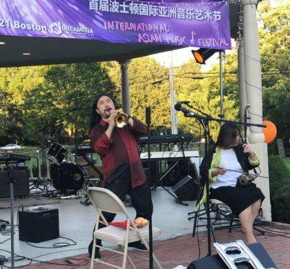 首届波士顿国际亚洲音乐艺术节落幕 为当地社区奉献上文化交融艺术盛宴
