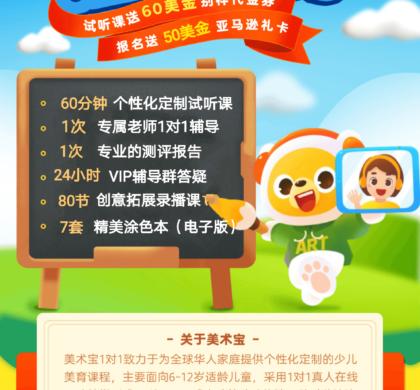 华人爸爸一个月带孩子旅游18个景点 美术宝线上课程助力孩子画一路风景